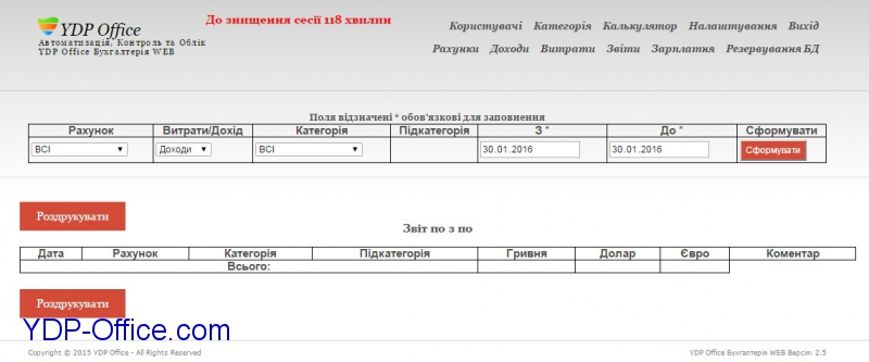 YDP Office Бухгалтерія WEB