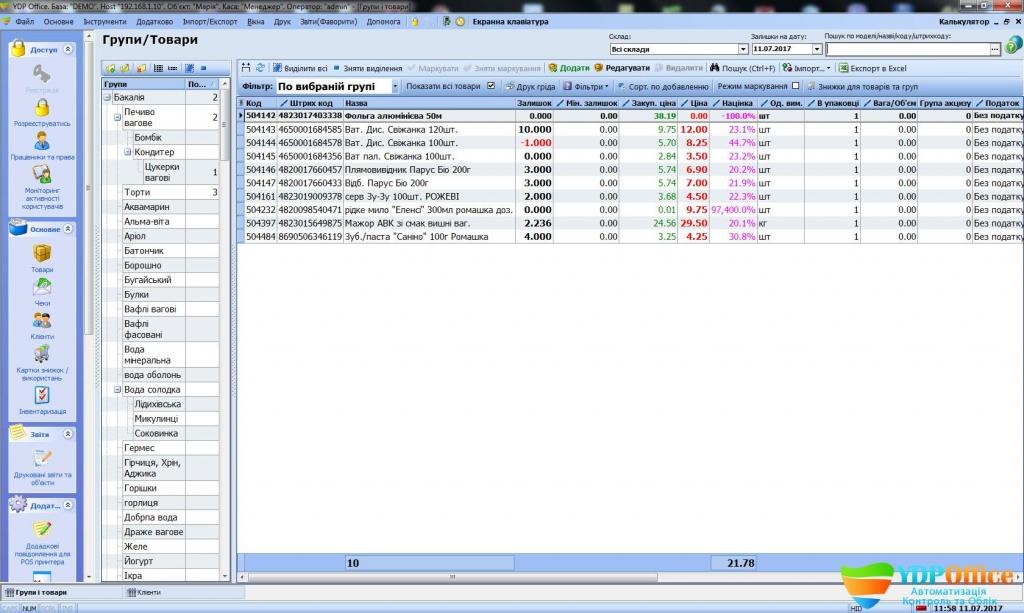 YDP Back Office - Автоматизація робочого місця оператора \ директора